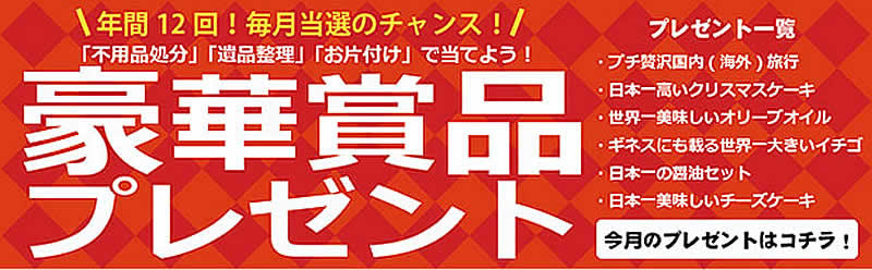 新潟片付け110番「豪華賞品プレゼント」