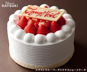 『西日本一高いクリスマスケーキ』が限定1名様に当たる!最高級クリスマスケーキプレゼントキャンペーン!