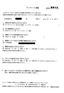新潟市にてごみ屋敷の片付けのご依頼 お客様の声