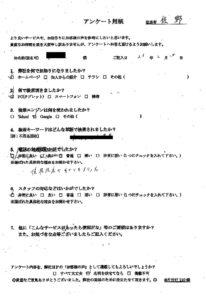 関川村にて不用品の回収処分のご依頼 お客様の声
