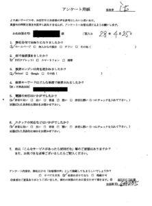 糸魚川市にて引っ越しに伴う不用品の回収処分のご依頼 お客様の声