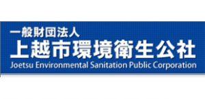 上越市環境衛生公社