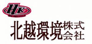 北越環境株式会社本社
