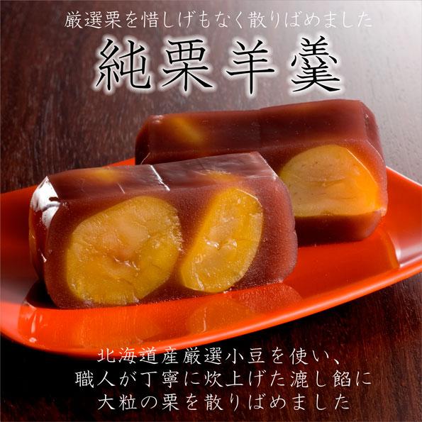 数々の賞を受賞した鹿児島県老舗和菓子店の栗ようかん